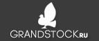 Промокоды Grandstock