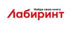 Промокоды Лабиринт